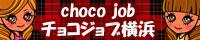 横浜 風俗求人や高収入バイトならチョコジョブで